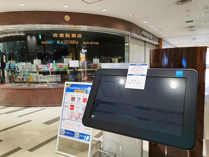 コロナ禍の成田国際空港 第2ターミナル4階レストランとショップのフロア「タッチパネルのフロア案内機」