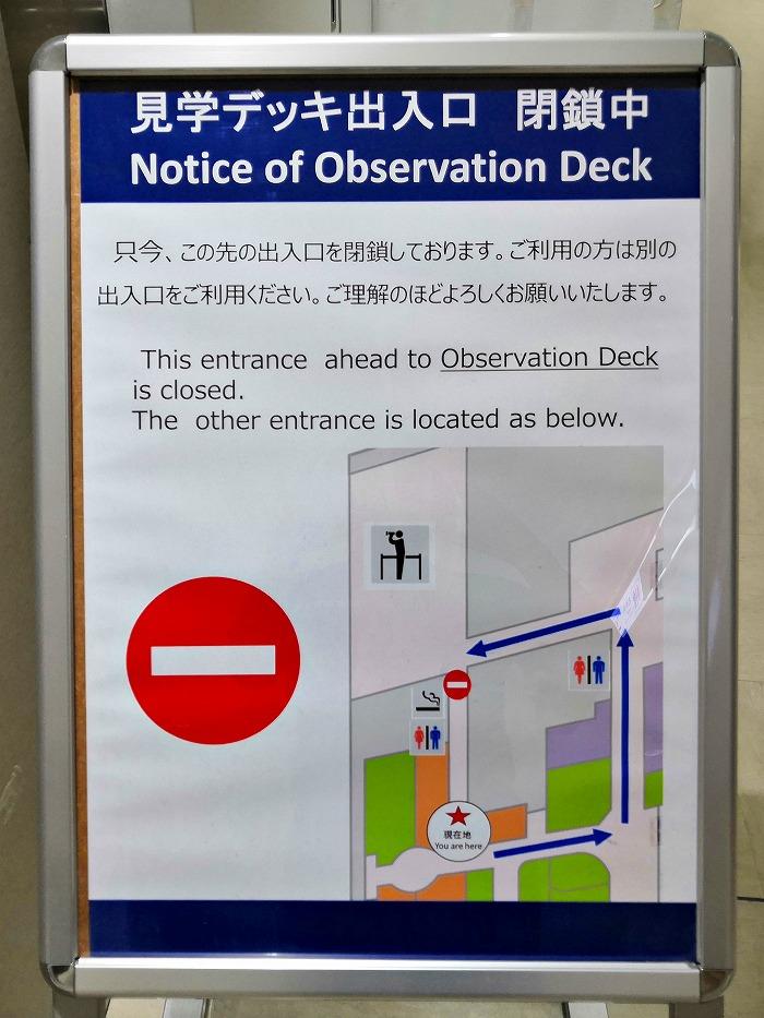 コロナ禍の成田国際空港 第2ターミナル4階レストランとショップのフロア「見学デッキ閉鎖の案内板」