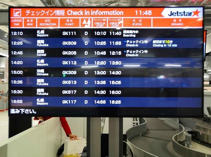 成田国際空港 第3ターミナル サテライト搭乗待合室のフライトボード